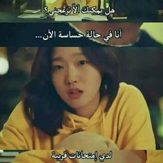Arabic Jokes, Arabic Funny, Funny Arabic Quotes, K Quotes, Film Quotes, Wisdom Quotes, Funny Picture Quotes, Funny Pictures, Korean Drama Quotes