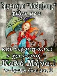 Νοέμβριο. Good Morning Coffee, Good Morning Quotes, New Month Greetings, Hello November, Mina, Good Week, Morning Messages, Greek Quotes, True Words