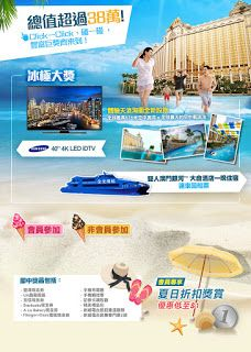 Jetso Magazine HK 著數情報: 玩Metro Broadcast【夏日狂「賞」對對碰】Facebook 遊戲有巨獎