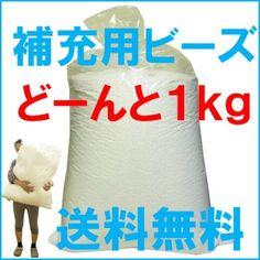 北海道・沖縄・離島への配送には送料がかかります。。【送料無料】北海道・沖縄・離島除く補充用・発泡ビーズ約1キログラム(1kg)・容積約84リットル直径約3~6mm前後