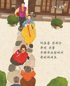 #일러스트 #가족 #탑뷰 #추석 Artsy Fartsy, Blessed, Packaging, Seasons, Baseball Cards, Illustration, Poster, Korean, Seasons Of The Year