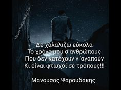 Greek Quotes, Good To Know, Good Things, Movie Posters, Movies, 2016 Movies, Film Poster, Films, Popcorn Posters