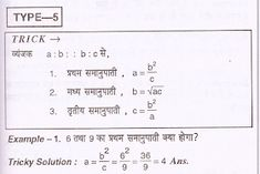 अनुपात समानुपात: Short Tricks of Ratio Proportion In Hindi Cool Math Tricks, Easy Tricks, Gk Knowledge, General Knowledge Facts, Fun Math, Maths, Ratios And Proportions, Model Question Paper, Hindi Words