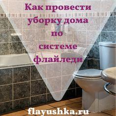 Система флайледи и уборка дома