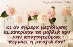 Birthday Celebration, Birthday Wishes, Happy Birthday, Funny Greek, Name Day, Special Quotes, Greek Quotes, Filet Crochet, Make A Wish