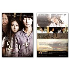A Girl at My Door Movie Poster 2013 Doo-na Bae, Sae-ron Kim, Sae-Byeok Song