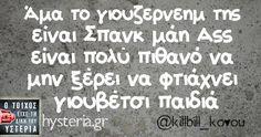 Άμα το γιουζερνεημ της είναι Σπανκ μάη Αςς είναι πολύ πιθανό να μην ξέρει να φτιάχνει γιουβέτσι παιδιά - Ο τοίχος είχε τη δική του υστερία – Caption: @killbill_kovou Κι άλλο κι άλλο: Έχω ένα ευχάριστο κι ένα δυσάρεστο -Μου λείπεις -Και θα συνεχίσω Ξαπλώνεις δεν κοιμάσαι και λες ας...