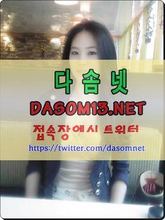 천안오피 역삼오피『다솜넷∥dasom13.net』인천안마 천안건마