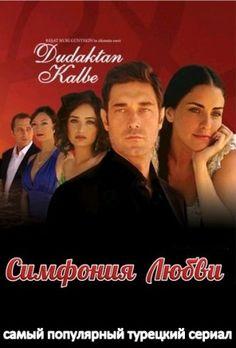 Симфония Любви турецкий сериал на русском смотреть онлайн
