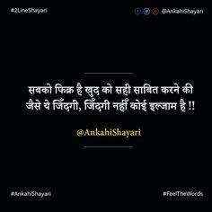 सबको फिक्र है खुद को सही साबित करने की #AnkahiShayari #FeelTheWords #2LineShayari