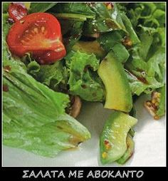 Σαλάτα με αβοκάντο Pasta Salad Recipes, Salad Bar, Healthy Salads, Avocado Toast, Celery, Green Beans, Food Processor Recipes, Vegetables, Cooking