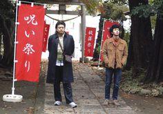 ADRIFT IN TOKYO (Tenten) - MIKI Satoshi (2007). Dutch première during CAMERA JAPAN 2008.