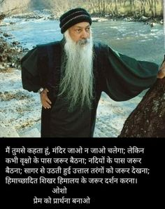 Osho Hindi Quotes