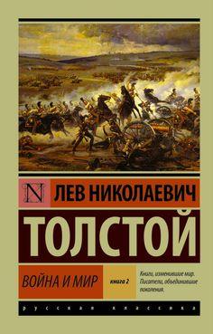 """Лев Николаевич Толстой """"Война и мир"""" Книга 2"""