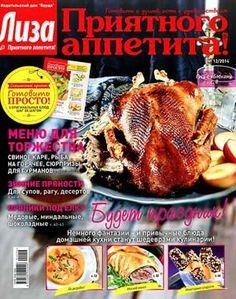 Лиза. Приятного аппетита!. № 12 (декабрь 2014)