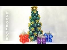 Новогодняя Ёлка и Подарки из шаров / Christmas tree and gifts of balloons. - YouTube - video - diy - tutorial