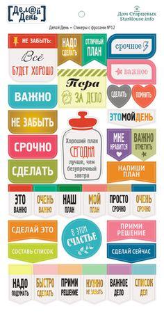 Стикеры с фразами №12, 11х21 см Делай день от Дом Старцевых