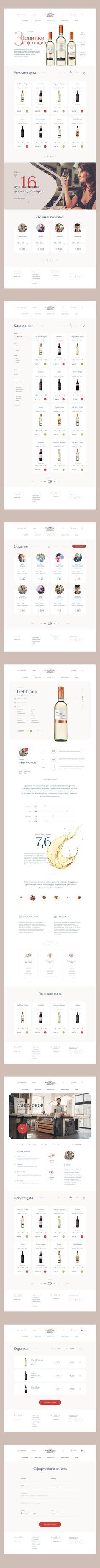 Mr. Wine, Site © Андрей Жуков