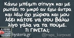 Funny Picture Quotes, Funny Quotes, Funny Pictures, Life Happens, Shit Happens, Funny Greek, How To Be Likeable, Try Not To Laugh, Greek Quotes