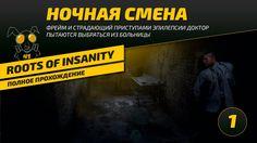 Прохождение игры Roots of Insanity #1: Ночная смена