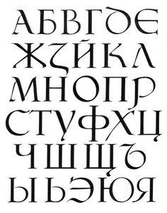 Выдающиеся российские шрифтовики и каллиграфы. Изображение № 1.