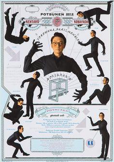 Japanese Theater Poster: Potsunen. Good Design Company. 2012