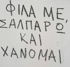 Διαφορα New Quotes, Love Quotes, Quotations, Qoutes, Special Words, Greek Words, Greek Quotes, Love Words, Picture Quotes