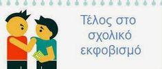 Τρίτη τάξη - Τμήμα Γ2 Δημοτικού Σχολείου Ναυστάθμου Κρήτης: Σχολικός εκφοβισμόςΓράφει η Σταυρούλα ΛαδάO εκφοβ...