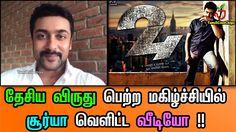 தேசிய விருது பெற்ற மகிழ்ச்சியில் சூர்யா வெளிட்ட வீடியோ !!  Tamil Cinema ...