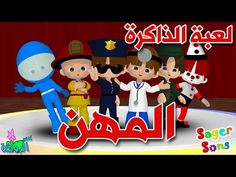 Songs Kindergarten Teaching Kids Memory Game 5 Professions Without Music Without Rhythm Youtube Memory Games For Kids Kids Memories Cartoon Kids