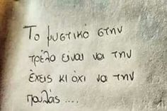 Smart Quotes, Greek Quotes, Life Advice, Wise Words, Religion, Life Quotes, Thoughts, Sayings, Walls