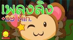 เพลงลิง ♫ เพลงเด็กน้อย 29 นาที  Monkey song ♫ Indysong Kids