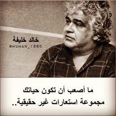 human1980:  ما أصعب أن تكون حياتك مجموعة استعارات غير حقيقية..  #خالد_خليفة  #اقتباس #اقتباسات #حكم #عبر #أقوال #مقولات #خاطرة #خواطر #كلام_أعجبني #فلسفة #فكر #فكرة #تفكر #أفكار #إلهام #كلام_جميل  #kuwait #human_1980 #ksa
