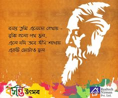 Underappreciated Quotes, Tagore Quotes, Bengali New Year, Bangla Quotes, Rabindranath Tagore, Motivational Quotes, Inspirational Quotes, Real Estate Development, Good Morning Quotes