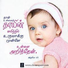 Bible Words In Tamil, Bible Words Images, Bible Verse Pictures, Bible Quotes, Bible Verses, Christian Wallpaper Hd, Blessing Words, Tamil Christian, Christian Verses
