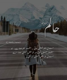Quotes From Novels, Urdu Novels, Dream Land, Urdu Poetry, Fiction, Wallpaper, World, Movie Posters, Photography