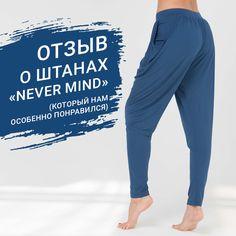 """Мы не раз говорили о том, как мы любим ваши отзывы. Нет, не так. КАК МЫ ЛЮБИМ❤️❤️❤️ ваши отзывы!!! - вот так.  Спасибо вам, дорогие, что радуете нас упоминаниями в своих постах или оставляете отзывы на странице товаров в магазине www.yogadress.ru. И один из таких отзывов (на штаны """"Never Mind"""") тронул нас буквально до глубины души. Его оставила Елена Чвилёва @elena.chvileva, наш давний прекрасный клиент. Вот его текст:  """"Здравствуйте, дорогие yogadressовцы! (простите за такое обращение, но…"""