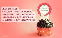 Желаю тебе счастья - без оглядки, Работать - без усталости, Здоровья - без лечения, А жизнь - без огорчения