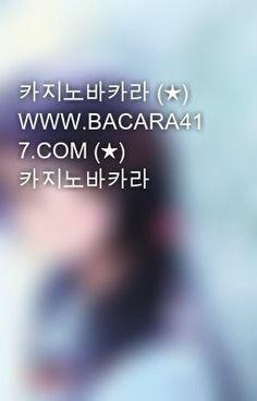 """""""카지노바카라 (★)  WWW.BACARA417.COM (★) 카지노바카라"""" by lovekheifourteen - """"…"""""""