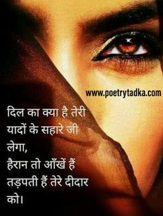 Beautiful eyes quotes love in hindi. Beautiful Eyes Quotes, Eyes Quotes Love, Beautiful Love Images, Eye Quotes, First Love Quotes, Lines Quotes, Love Quotes For Her, Romantic Love Quotes, Beautiful Lines