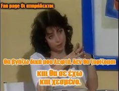 Funny Greek Quotes, Funny Quotes About Life, Tv Funny, Hilarious, Funny Stuff, Greek Tv Show, Sisters Of Mercy, Short Words, Funny Phrases