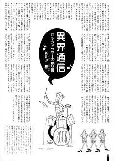 ドラマーズ誕生秘話  Now The Time's 創刊号より(横浜エアジン うめもと實発行)1996年