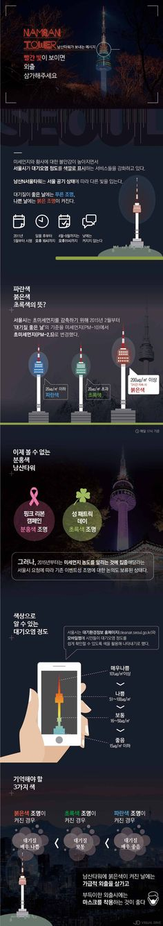 """""""남산타워 보고 미세먼지 확인하세요!"""" [인포그래픽] #tower / #Infographic ⓒ 비주얼다이브 무단 복사·전재·재배포 금지"""