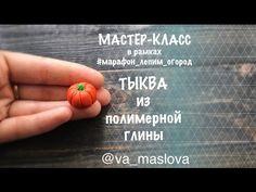 ПРОСТОЙ Мастер-класс / Тыква из полимерной глины / овощи из полимерной глины - YouTube