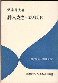 伊達得夫さん。 : ふらんす堂編集日記 By YAMAOKA Kimiko
