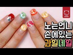 메탈 조각 네일 Metal slice nail art. [노는언니] - YouTube