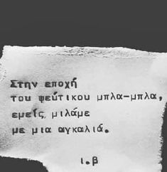 Greek Quotes, Things To Know, Tango, Tattoo Quotes, Poems, Life Quotes, Mindfulness, Romantic, Love