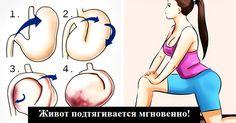 Хочешь избавится от обвисшего животика? Эти упражнения помогут устранить проблемы связаны с нарушением пищеварения, это в свою очередь поможет сделать живот плоским! Занимайтесь спортом и БУДЕТЕ ЗДОРОВЫ! 1. Колени к груди Ляг на спину и расслабься. Глубоко вдохни и подтяни колени к груди, обхватив их руками. Слегка приподними копчик вверх и задержись на 1 минуту. Дыхание