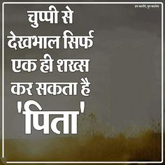Father quotes in hindi, mom quotes, hindi quotes, i love my parents, mom . Quotes For Girls Beauty, Life Quotes For Girls, Life Quotes Tumblr, True Quotes About Life, Life Quotes To Live By, Mom Quotes, Crush Quotes, Father Quotes In Hindi, Fathers Day Quotes