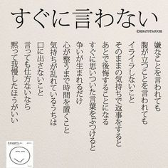 いいね!1,031件、コメント11件 ― yumekanauさん(@yumekanau2)のInstagramアカウント: 「すぐに言わないこと . . .【5月14日に読書会(オフ会)を開催します】…」